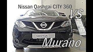 Nissan Qashqai 2.0 CVT CITY 360  VS  Murano