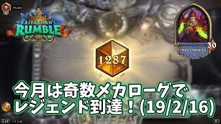 【ハースストーン】今月は奇数メカローグでレジェンド到達!(19/2/16)