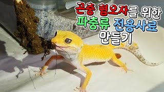 귀뚜라미 수백마리씩 살필요없습니다. 파충류 사료만들기