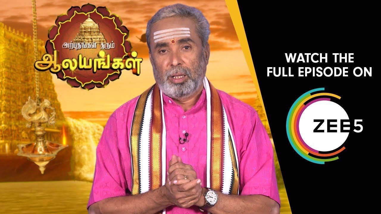 Arputham Tharum Alayangal - Tamil Devotional Story - Epi  1305 - Zee Tamil TV Serial - Best Scene