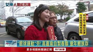 """""""眼球運動""""貼圖夯! 高嘉瑜市場發春聯民搶拿"""