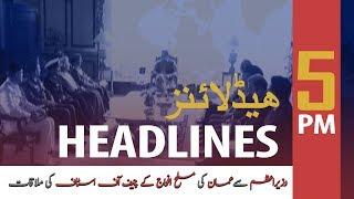 ARYNews Headlines |Naval Chief, Omani Chief of Staff discuss regional security| 5PM | 17 Oct 2019