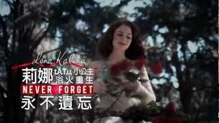 俄羅斯女子團體t.A.T.u. 小公主- 莉娜單飛代表作《永不遺忘/ Never Forg...
