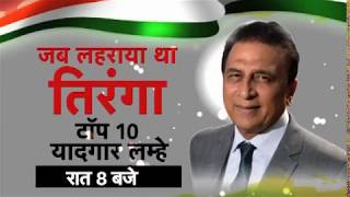 Independence Day Special Episode Promo @ 8PM | Sports Tak