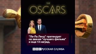 Оскар   Претенденты в основных номинациях