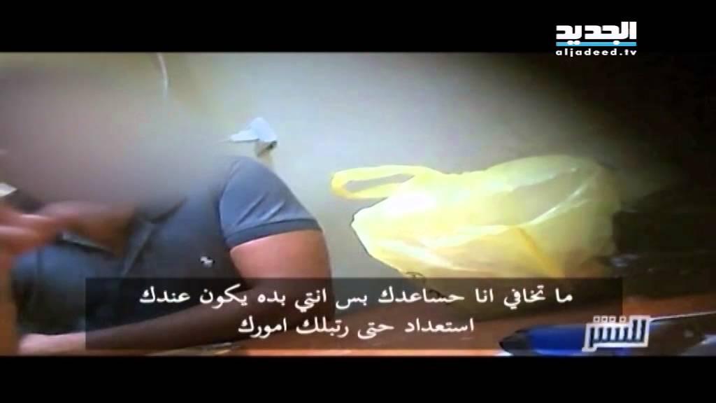 للنشر :  دعارة مقنّعة في مراكز المساج في لبنان #1