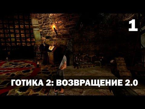 Готика 2: Возвращение 2.0 Эпизод 1 (Build 0066)