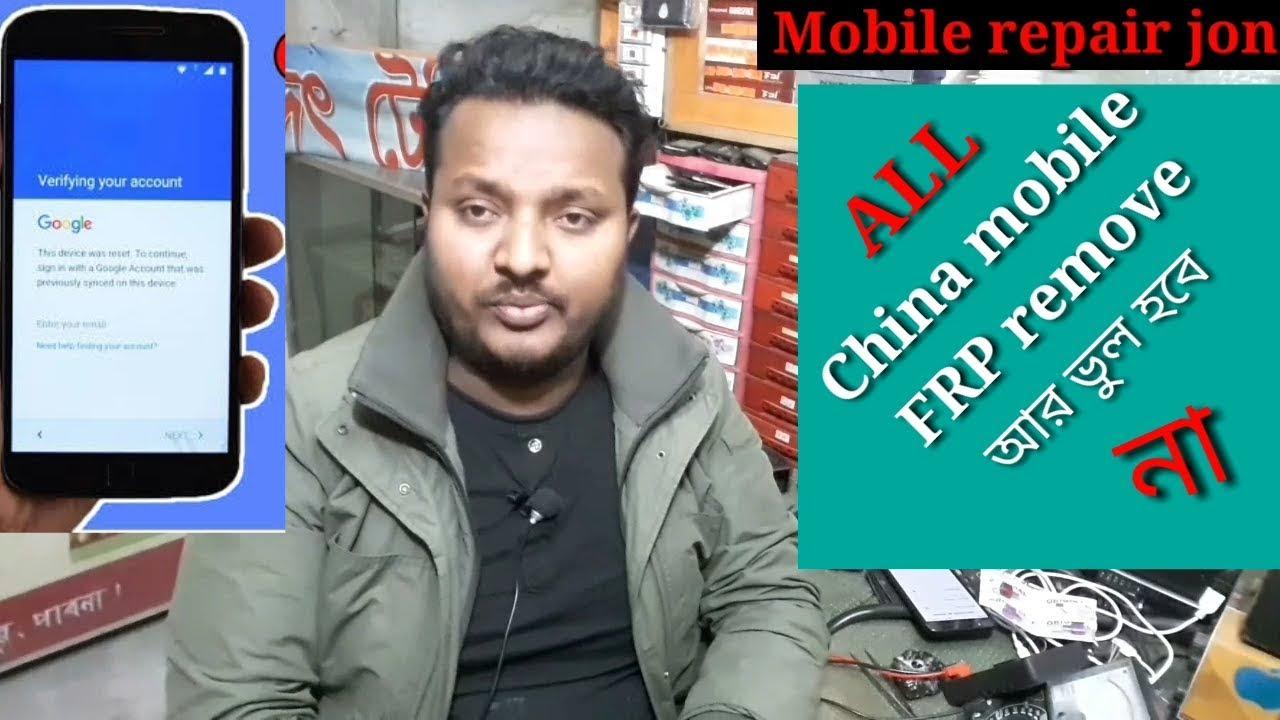 ALL China Android Mobile FRP Remove BANGLA TUTORIAL