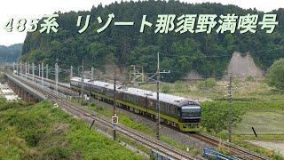 「リゾート那須野満喫号」485系リゾートやまどり JR宇都宮線
