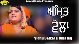 Amrit Vela Sidhu Balkar & Biba Raj [ Official Video ] 2012 - Anand Music