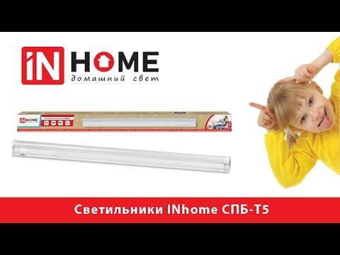 Светильники для кухни светодиодные INhome СПБ-Т5