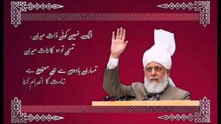 Khilafat - A Great Blessing of Allah Almighty