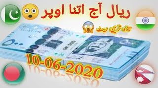 Saudi riyal rate in Pakistan India Bangladesh Nepal, Saudi riyal rate today, 10 June 2020,