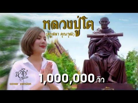 หลวงปู่โต : หนิง ปัทมา Cover Version   Original : ครู สลา คุณวุฒิ