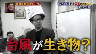 UMA研究家 ビートたけしの超常現象(秘)Xファイル オカルト国民総決起集...