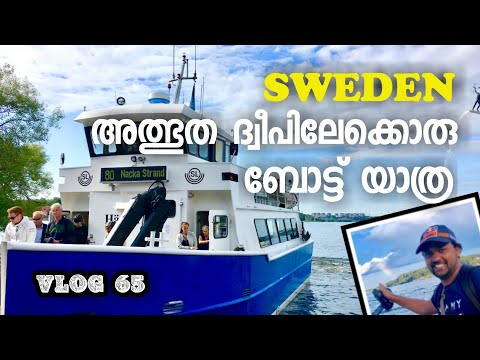 sweden-sandhamn-a-hidden-paradise---english-subtitles---deutsche-untertitel-europe-sweden-malayalam