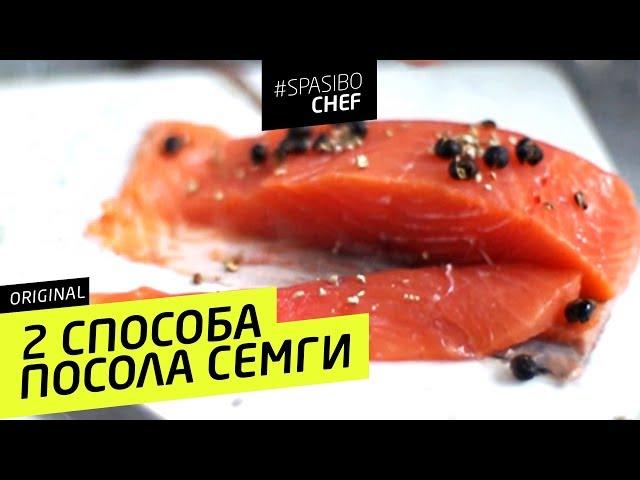 2 СПОСОБА ЗАСОЛА СЕМГИ: малосольная красная рыба к празднику - рецепт шеф повара Ильи Лазерсона