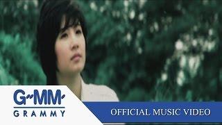 สักวันคงเจอ - มิ้น สวรรยา【OFFICIAL MV】