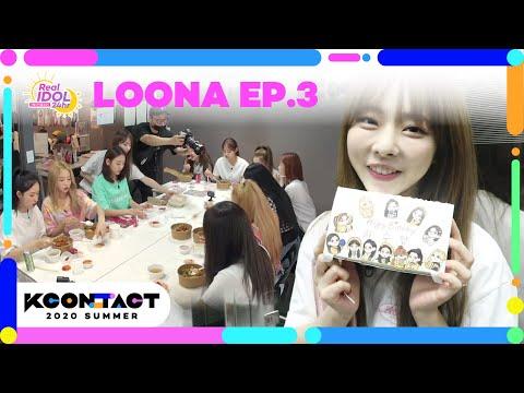 (ENG/JPN SUB) [KCON:TACT] ep.3 LOONA | 이달의소녀 | REAL IDOL 24Hr.