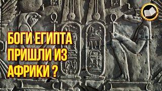Откуда к древним египтянам пришли их боги? Страна Пунт