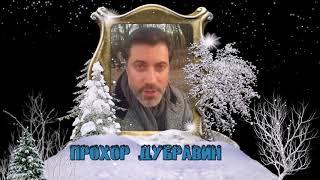 Прохор Дубравин