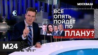 """""""Фанимани"""": сколько стоит переезд чиновников в Москва-Сити - Москва 24"""