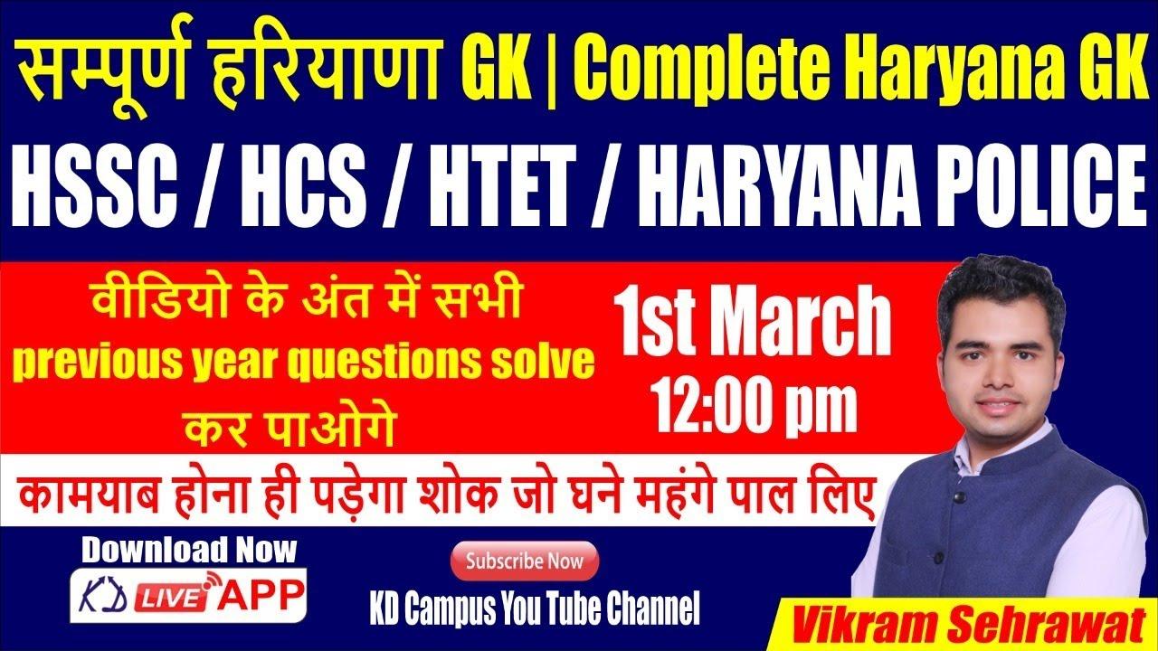 HSSC/HCS/HARYANA POLICE || सम्पूर्ण हरियाणा GK | COMPLETE HARYANA GK || BY VIKRAM SEHRAWAT SIR