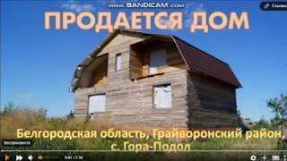 Продаётся ОГРОМНЫЙ ДОМ. КАК Купить Дом В Белгородская область. ОБЗОР ДОМА И УЧАСТКА .ЦЕНА  700 Т.Р.