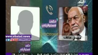 حصريا.. تسريب مكالمة لمهدي عاكف يبارك فيها اقتحام أمن الدولة «فيديو»