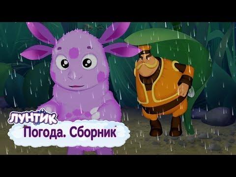Вкусная погода мультфильм