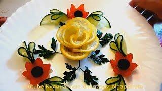 7 Способов Украшения из лимона - Карвинг фруктов & Карвинг лимона