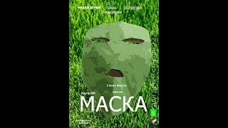 Фильм Маска