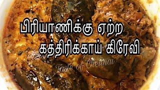 Biryani Kathirikai Gravy in Tamil  Kathirikai Gravy for Biryani  Bagare Baingan Recipe