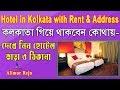 Hotel in Kolkata, India with Rent & Address   Alimur Reja  