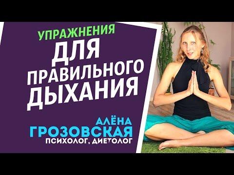 Упражнения для правильного дыхания - Правильное дыхание через нос.