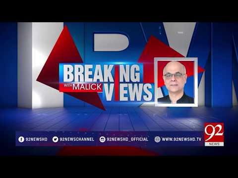 Breaking Views With Malick - 12 August 2017 - 92NewsHDPlus