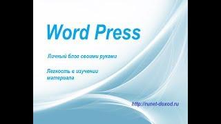"""[БЕСПЛАТНО] Курс """"Как быстро создать личный блог на Word Press"""""""