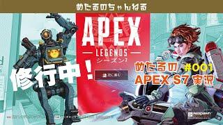 PC版 APEX S7 初心者まったり実況!#001 PC版修行中! APEX初心者のまったり実況です。 【最新動画は、オープンレックでほぼ毎日生配信中!】 オープンレック「め ...