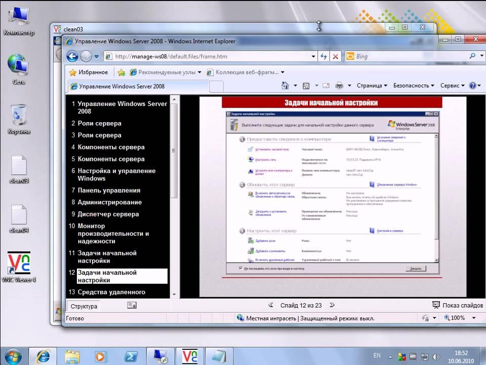 администрирование windows server 2012 r2 книга на русском