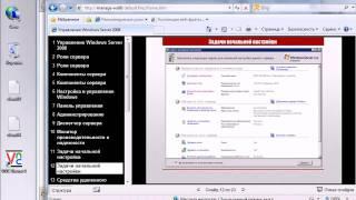 Управление Windows Server 2008+R2 (Часть 1)(, 2010-06-10T13:51:10.000Z)