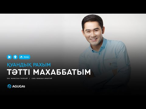 Қуандық Рахым - Тәтті махаббатым (аудио)