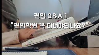 """Q&A 1."""" 편입학원 다녀야 되나요?…"""