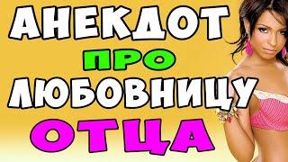 АНЕКДОТ про Вовочку и Любовницу Отца Самые смешные свежие анекдоты