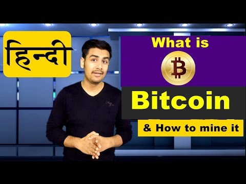 What is Bitcoin ? | How to mine it in India ? (हिन्दी मे)
