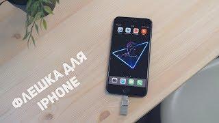 Как работает флешка для iPhone и что это такое? Обзор Kingston Bolt.