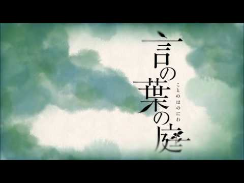 The Garden Of Words OST - The Afternoon Of Rainy Day