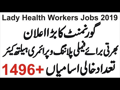 Govt jobs 2019 Lady Health Workers Jobs 2019
