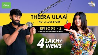 Theera Ulaa - Not a love Story | Episode 02 |Awesome Machi | Aura Pads