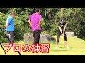【ジャンボ邸プロ練習】ジャンボ尾崎プロ&原英莉花プロ&山田竜太プロ