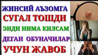 ЖИНСИЙ АЗОМГА СУГАЛ ЧИКДИ ЭНДИ НИМА КИЛМАН ДЕГАН ОБУНАЧИЛАРГА ЖАВОБ MyTub.uz TAS-IX